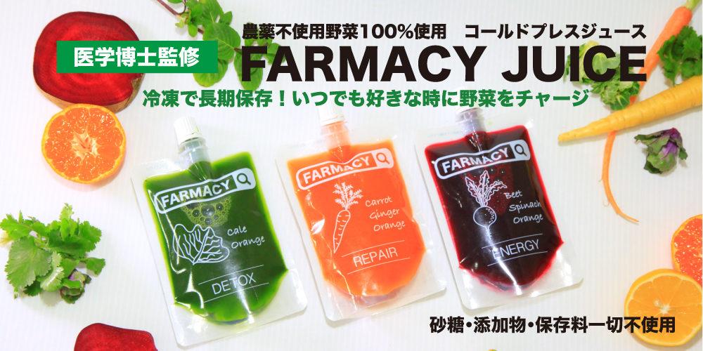 FARMACY JUICE