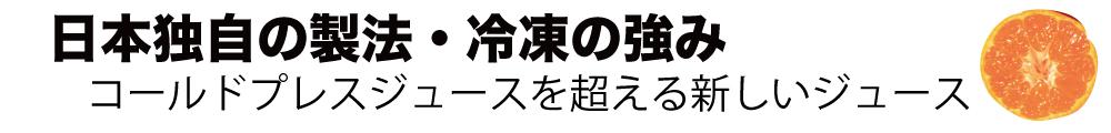 日本独自の製法・冷凍の強み。コールドプレスジュースを超える新しいジュ—ス。